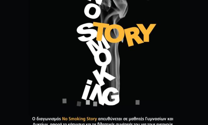 no smoking story