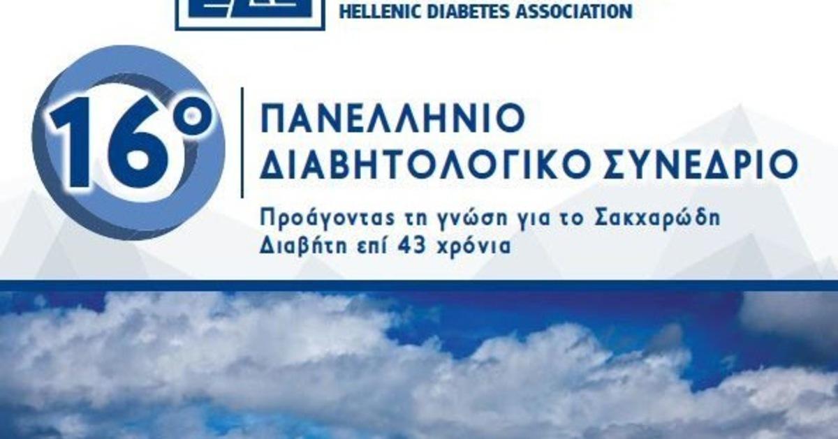 16oΠανελλήνιο Διαβητολογικό Συνέδριο
