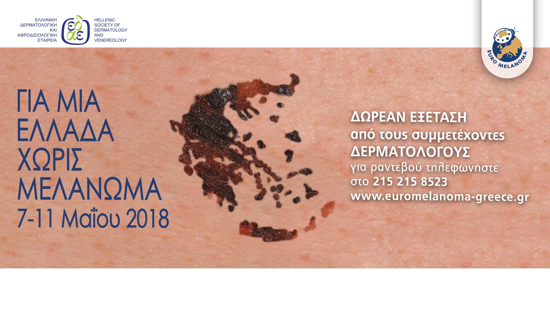 EUROMELANOMA_BANNER_TV_1920X1080PX
