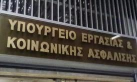 YPOYRGEIO ERGASIAS