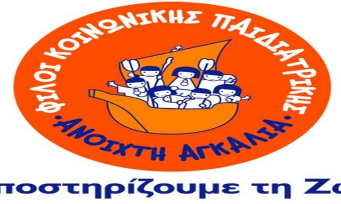 anoixth-agkalia
