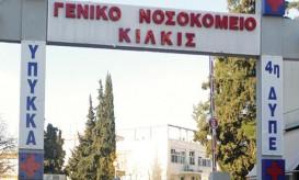 nosokomeio_kilkis_aftodioikisi