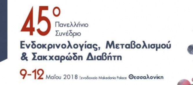 45ο Πανελλήνιο Συνέδριο Ενδοκρινολογίας, Μεταβολισμού και Σακχαρώδους Διαβήτη