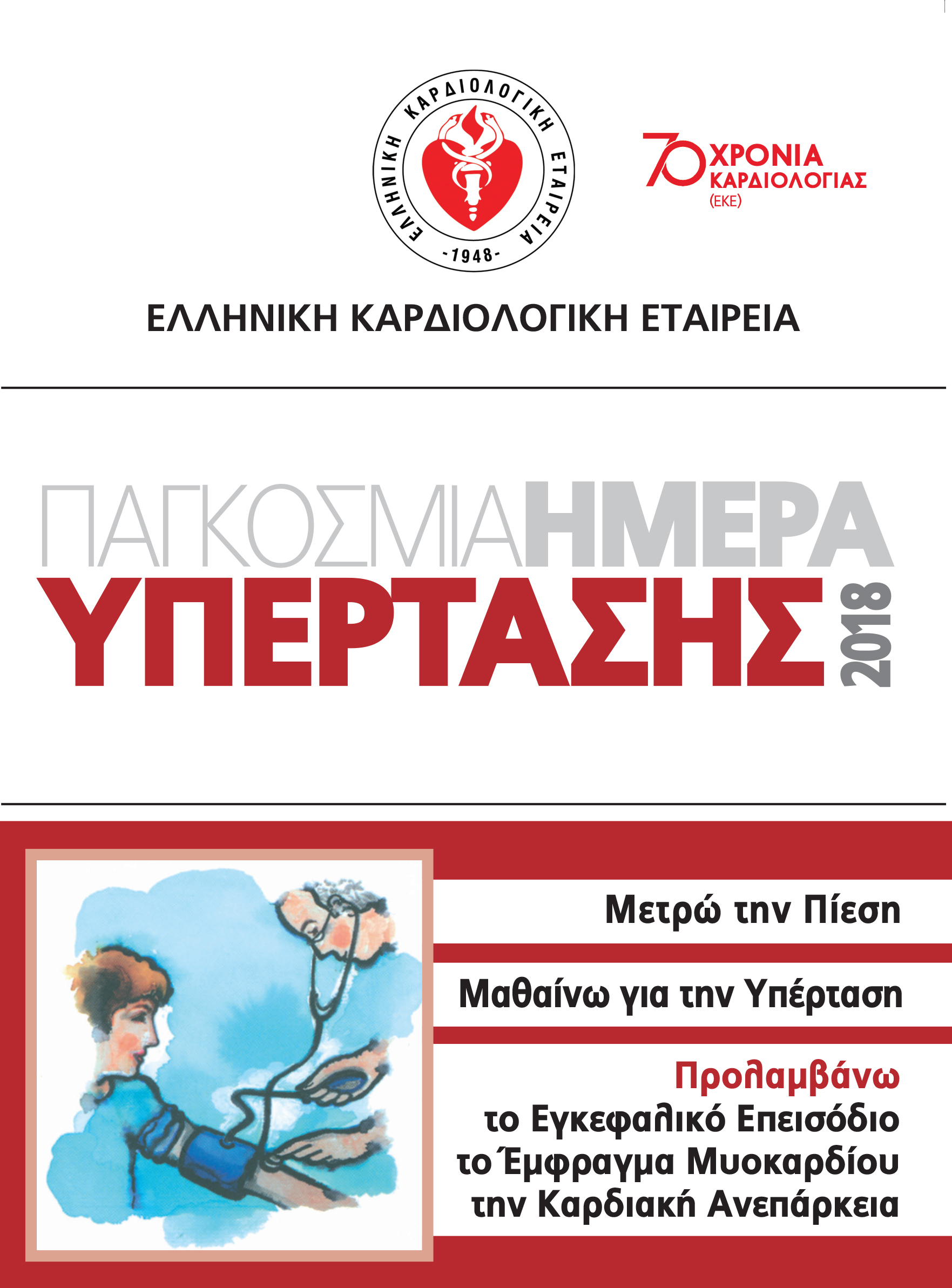 EKE-YPERTASI-1ST-PAGE