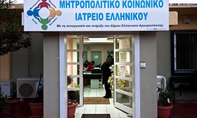 ellhniko