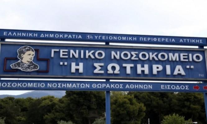 hospital-sotiria-735x400