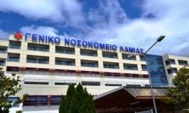 nosokomeio-lamias-640x424