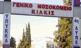 NOSOKOMEIO_KILKIS-620x330-1523969487