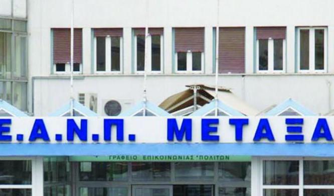 aenp-metaxa-650