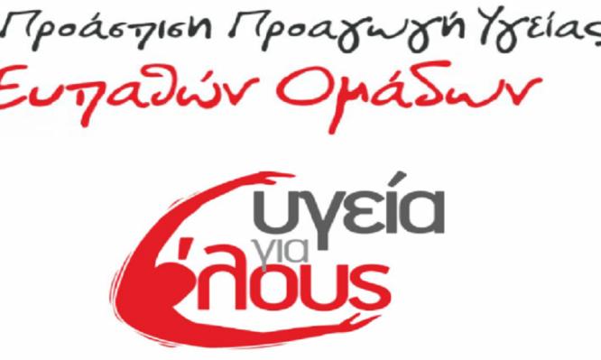 ygeia-gia-olous