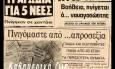 ΚΕΕΛΠΝΟ: Στοιχεία για τους πνιγμούς στην χώρα μας και τηλεοπτικό μήνυμα πρόληψης…