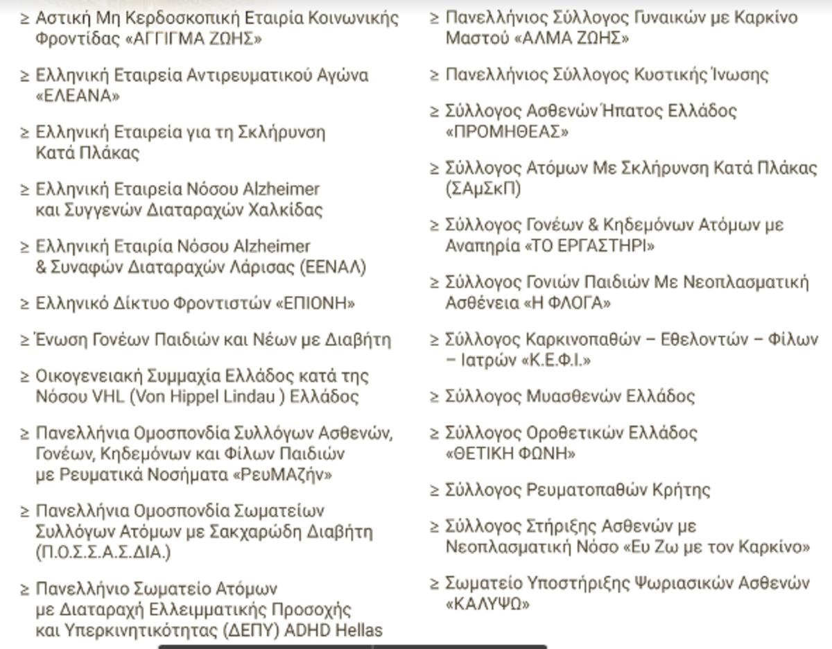 ΄Ερχονται τα Prix Gelien Greece 2019