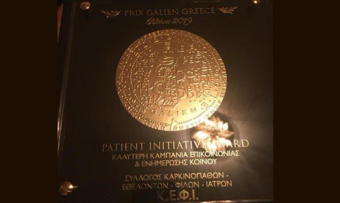 Κ.Ε.Φ.Ι. βραβείο