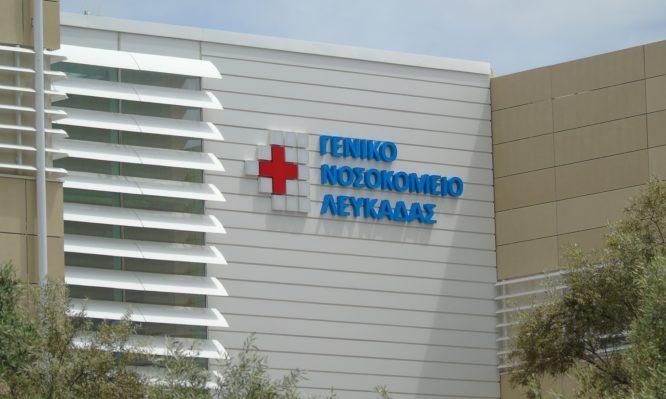 Νοσοκομείο Λευκάδας