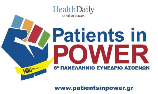 8ο Πανελλήνιο Συνέδριο Ασθενών