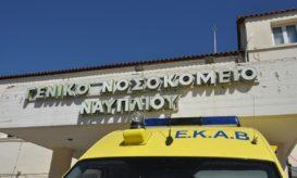Νοσοκομειο Ναυπλίου