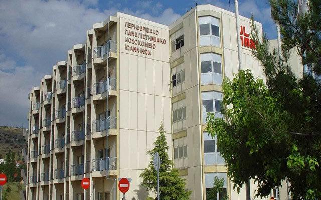 Νοσοκομείο Ιωαννίνων