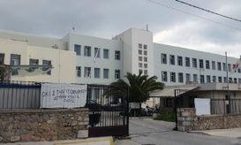 νοσοκομείο Σύρου