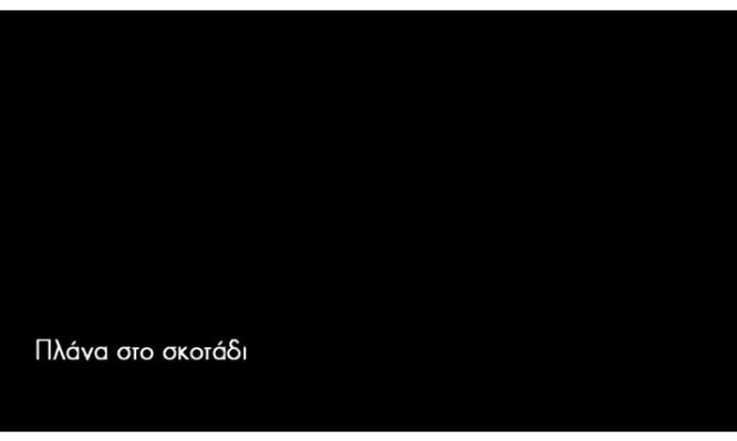 σκοτάδι