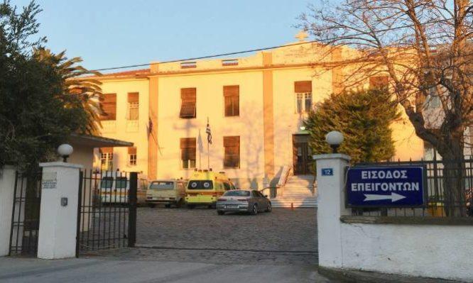 νοσοκομείο Λήμνου