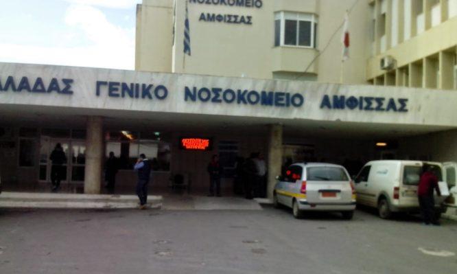 νοσοκομείο Άμφισσας