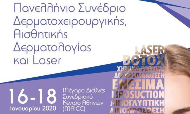 Πανελλήνιο Συνέδριο Δερματοχειρουργικής