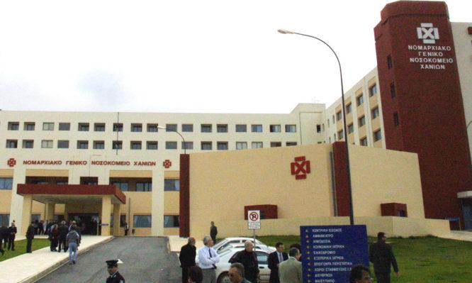 Νοσοκομείων Χανίων