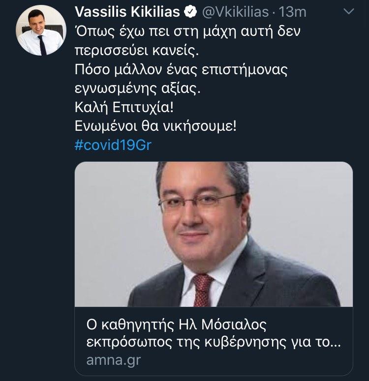 Κορωνοϊός: Εκπρόσωπος σε διεθνείς οργανισμούς για τον κορωνοϊό ο Ηλίας Μόσιαλος agrinio24.gr