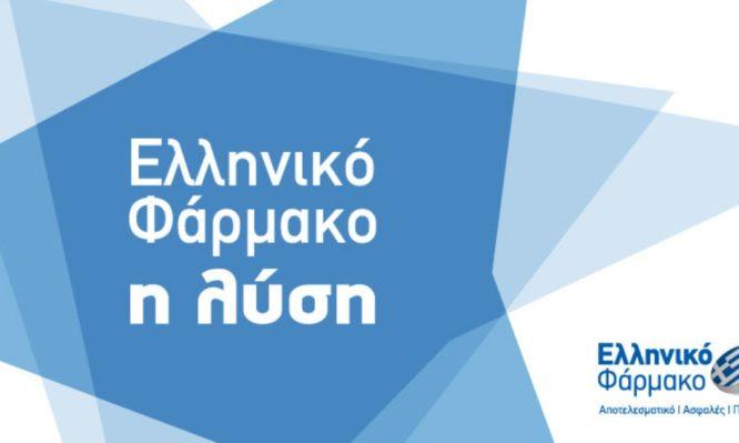 Ελληνική Φαρμακοβιομηχανία