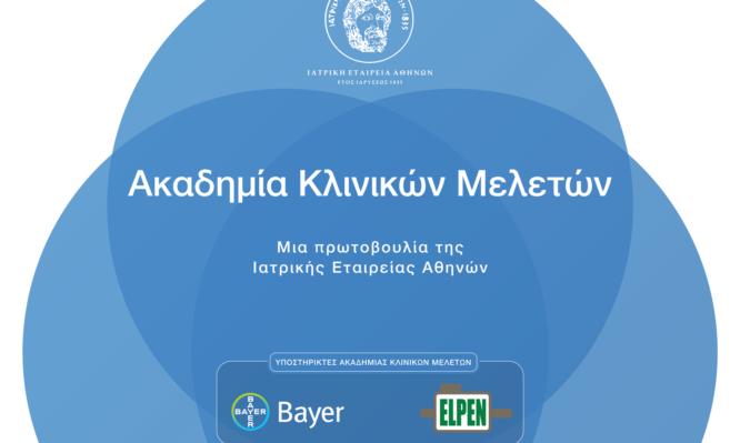 Ακαδημία Κλινικών Μελετών