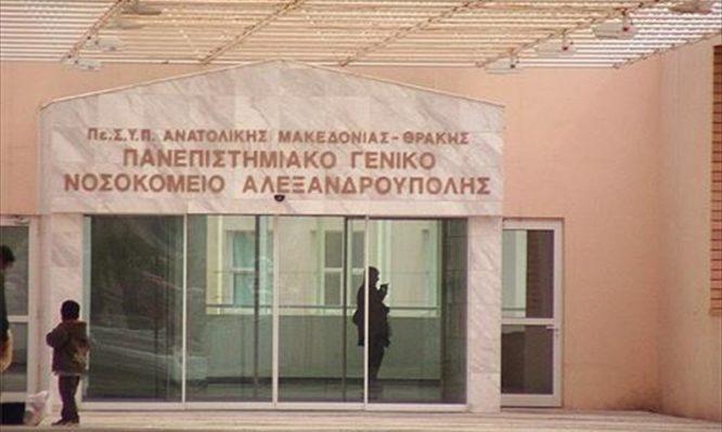 Αλεξανδρούπολης