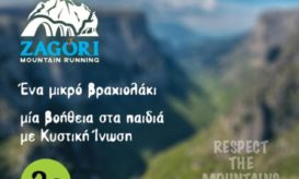 Zagori Mountain Running
