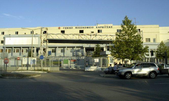 Νοσοκομείο Καρδίτσας