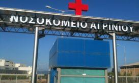 Νοσοκομείο Αγρινίου